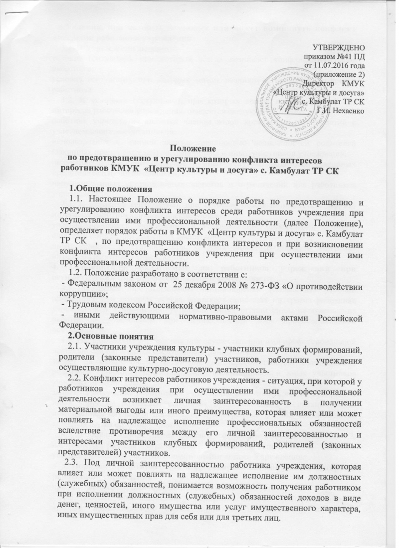 Никитюк приказы министерства обороны по урегулированию конфликта интересов приметы чихание связывают